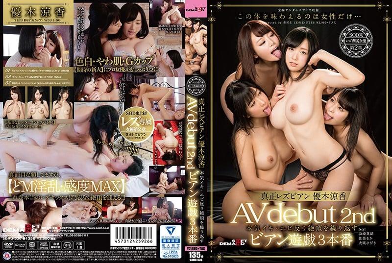SDMU-536 真正レズビアン 優木涼香 AV debut 2nd 本気イキ・エビ反り絶頂を繰り返すビアン遊戯3本番