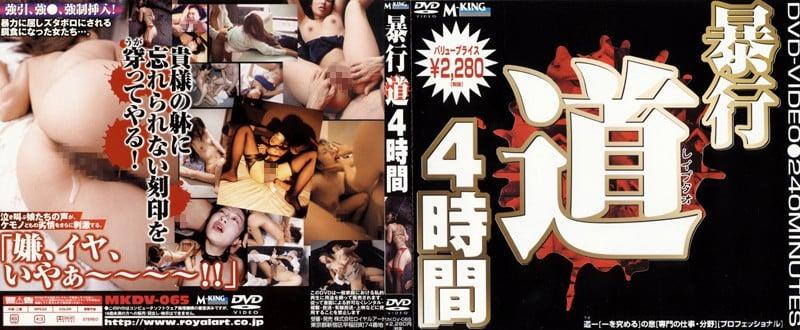 MKDV-065 暴行道 4時間