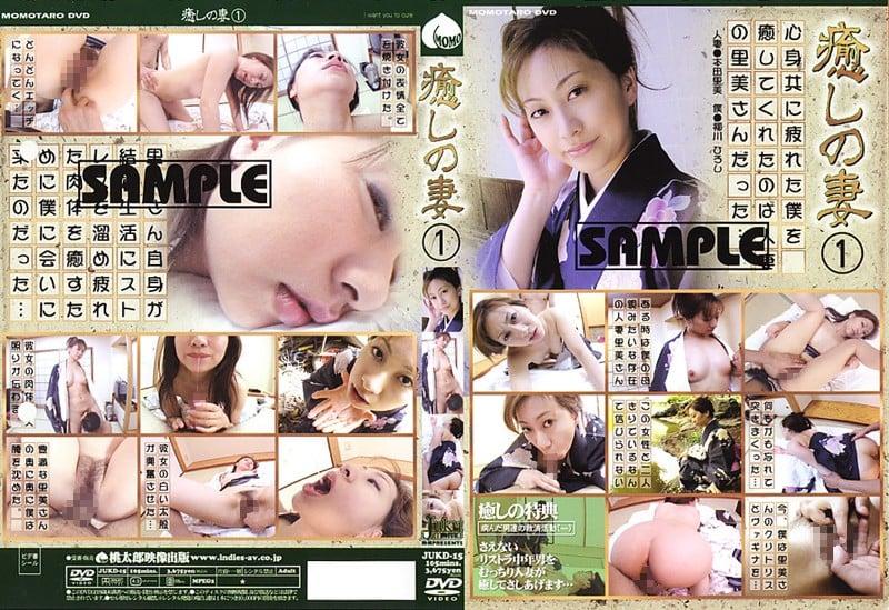 JUKD-15 JUKD-015 特選ミセス 麗しの団地妻 6