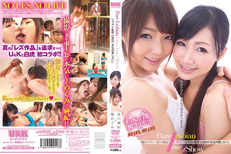 AUKS-037 Pure Lesbian Love Love Show~レズAV監督 白虎の「本気の愛し合い」~