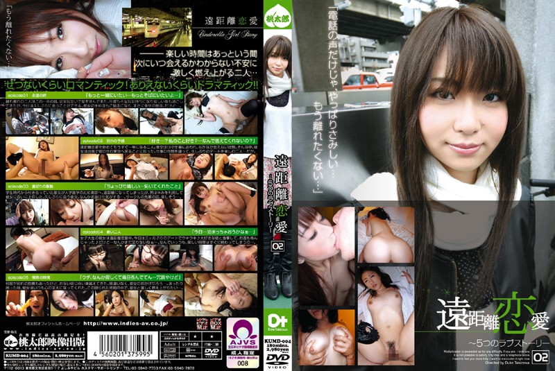 KUMD-004 遠距離恋愛 ~5つのラブストーリー02