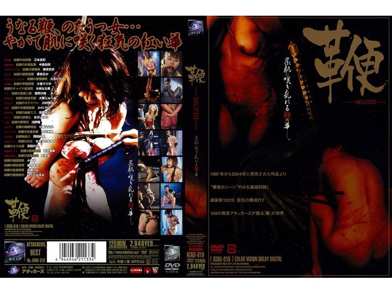 ATAD-019 鞭 -MUCHI- 柔肌に咲き乱れる鞭の華