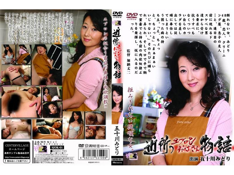 SJOK-01 近所のエプロンおばさん物語 五十川みどり