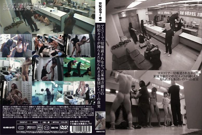 DKGP-01 マスコミで一切報道されなかった某地方銀行の防犯カメラが捕らえた知られざる集団レイパーの真実