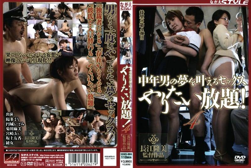 SBNS-088 中年男の夢を叶えるセックス やりたい放題! 4