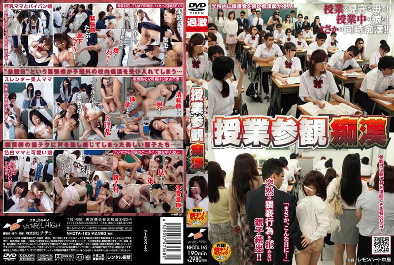 NHDTA-165 授業参観痴漢
