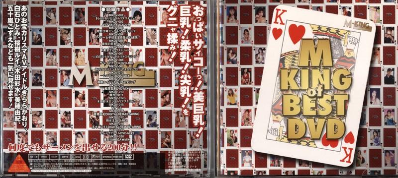 MKDV-061 M KING of BEST DVD VOL.1