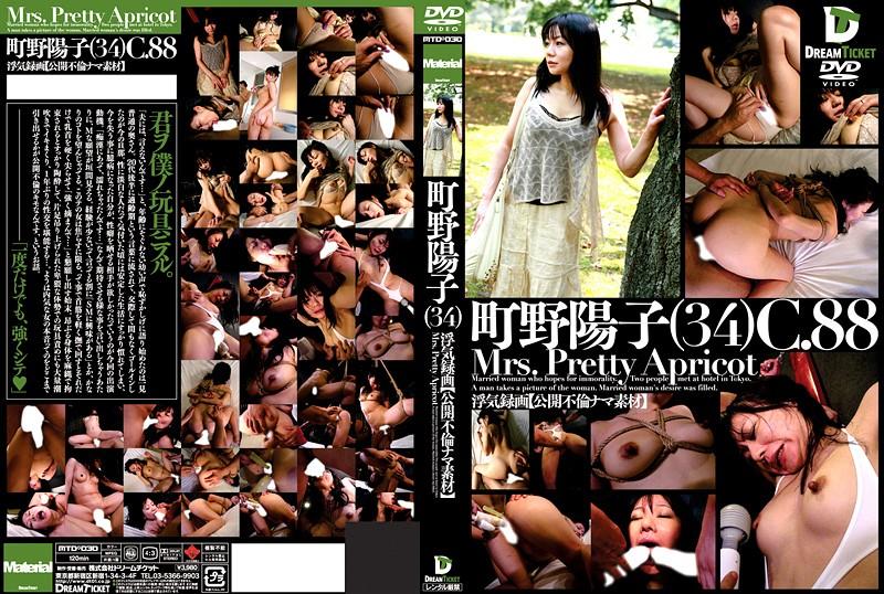 MTD-030 浮気録画【公開不倫ナマ素材】町野陽子(34)Mrs.Pretty Apricot C.88
