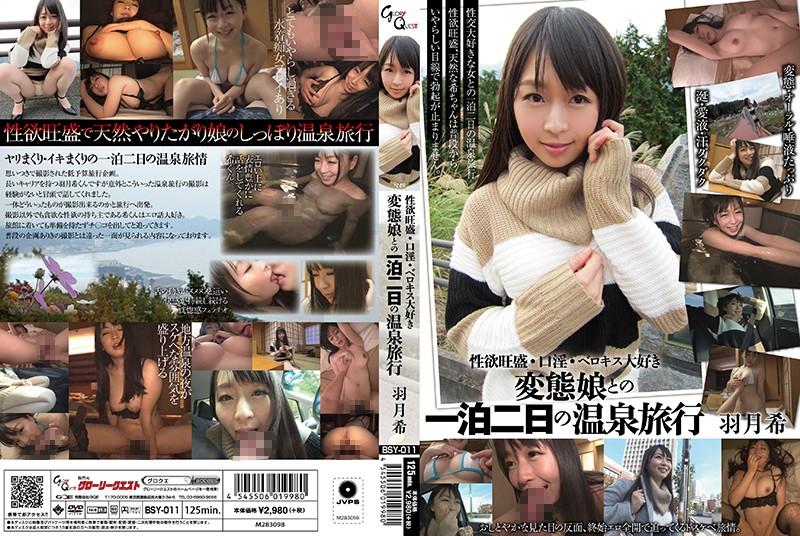 BSY-011 性欲旺盛・口淫・ベロキス大好き変態娘との一泊二日の温泉旅行 羽月希