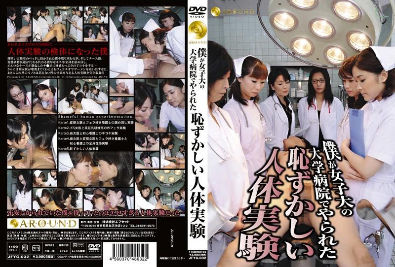 JFYG-032 僕が女子大の大学病院でやられた恥ずかしい人体実験
