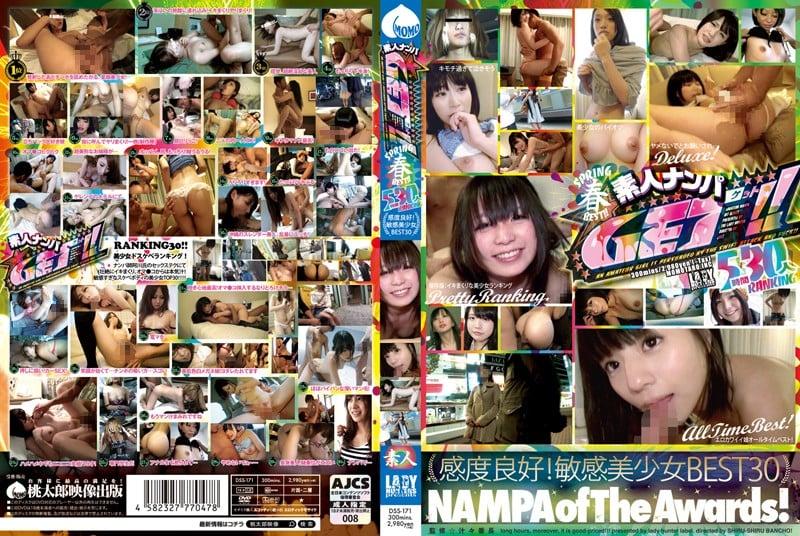 DSS-171 素人ナンパGET!!春 ~感度良好!敏感美少女 BEST30~