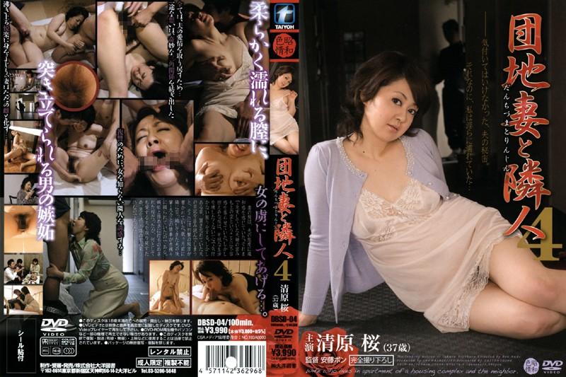 DBSD-04 団地妻と隣人 4 清原桜