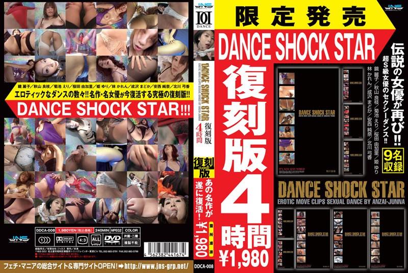 DDCA-008 DANCE SHOCK STAR 復刻版 4時間