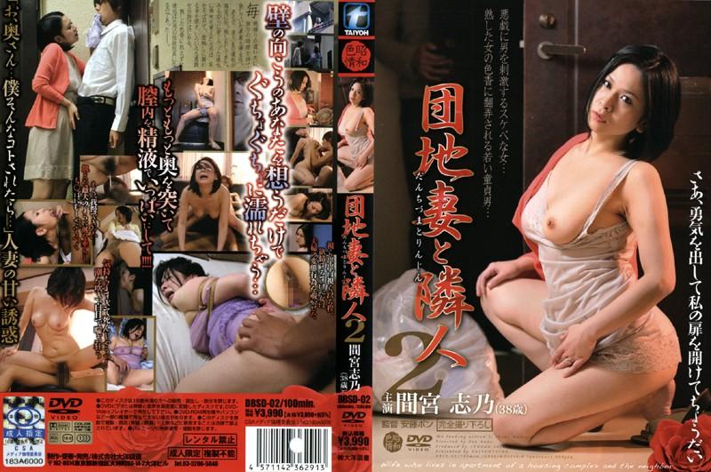 DBSD-02 団地妻と隣人 2 間宮志乃
