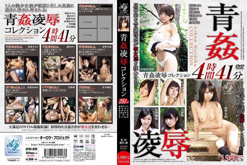 APAE-039 青姦凌辱コレクション
