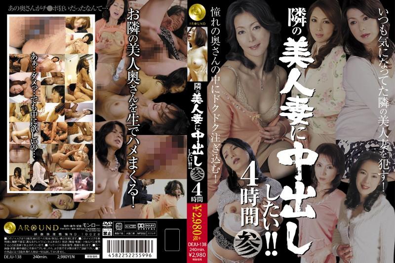 DEJU-138 隣の美人妻に中出ししたい!! 参
