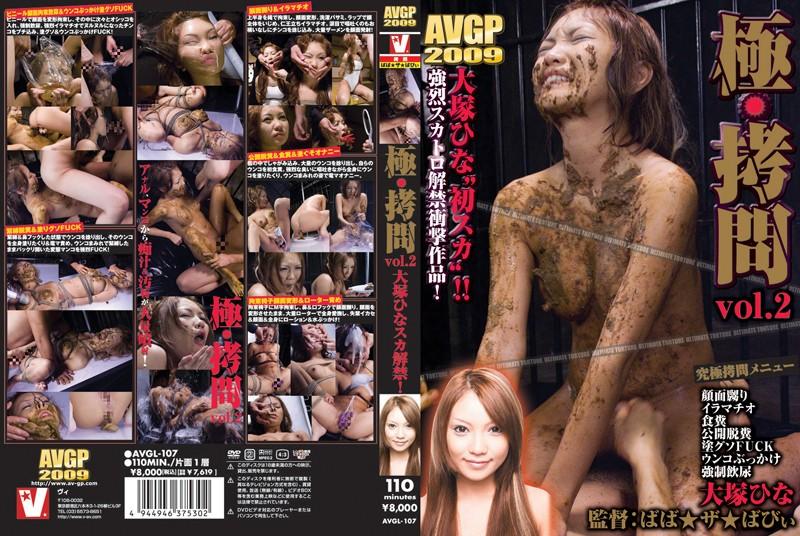 AVGL-107 極・拷問 vol.2