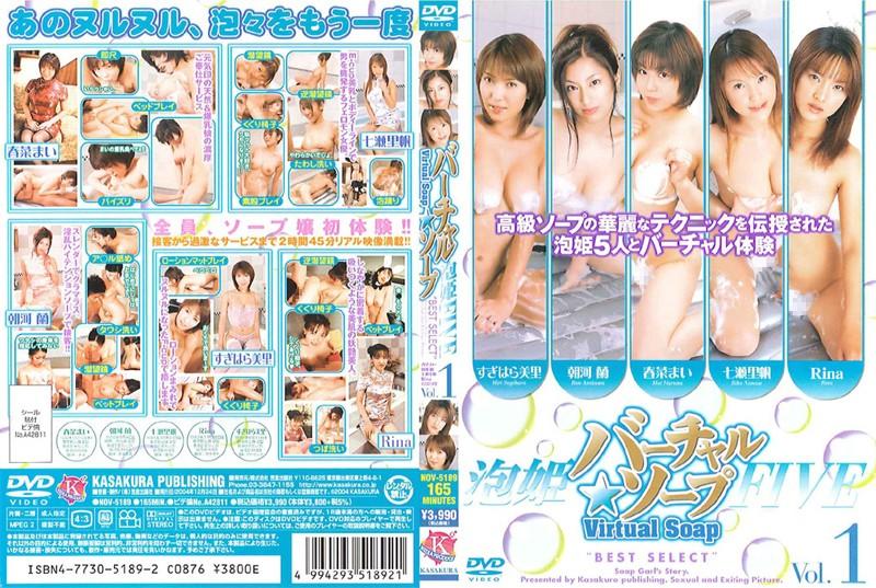 NOV-8269 バーチャル◆ソープ 泡姫FIVE VOL.1