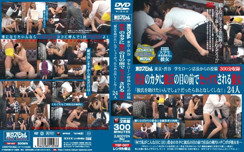TSP-007 東京・渋谷 学生ローン店長からの投稿 借金のカタに彼氏の目の前でセックスされる彼女 「彼氏を助けたいんでしょ?だったらおとなしくしな!」24人