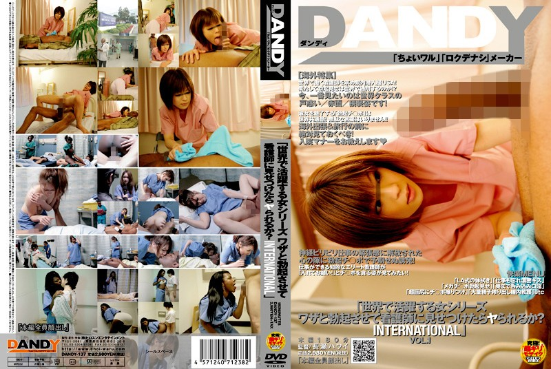 DANDY-137 「世界で活躍する女シリーズ ワザと勃起させて看護師に見せつけたらヤられるか?INTERNATIONAL」 VOL.1