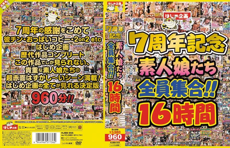 HJBB-055 はじめ企画7周年記念 素人娘たち全員集合!!16時間