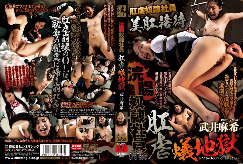 CMV-057 浣腸奴隷社員 肛虐蟻地獄 武井麻希
