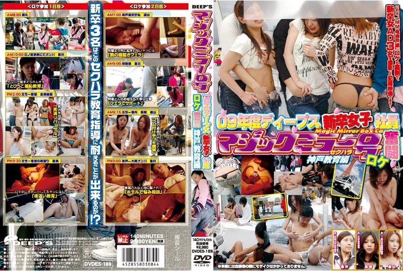 DVDES-189 マジックミラー号 09年度ディープス新卒女子社員 ロケ奮闘 神戸教育編