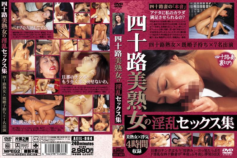 AEIL-064 四十路美熟女の淫乱セックス集