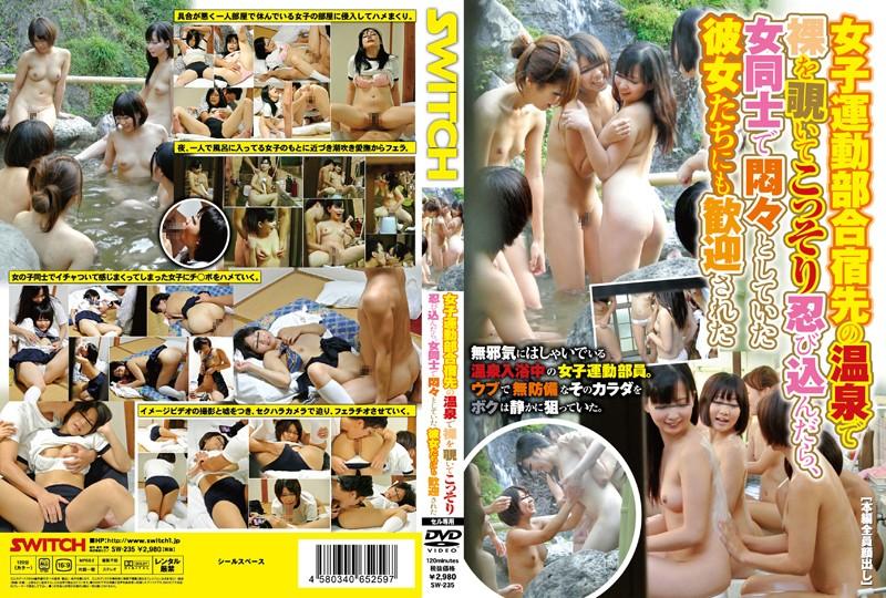 SW-235 女子運動部合宿先の温泉で裸を覗いてこっそり忍び込んだら、女同士で悶々としていた彼女たちにも歓迎された
