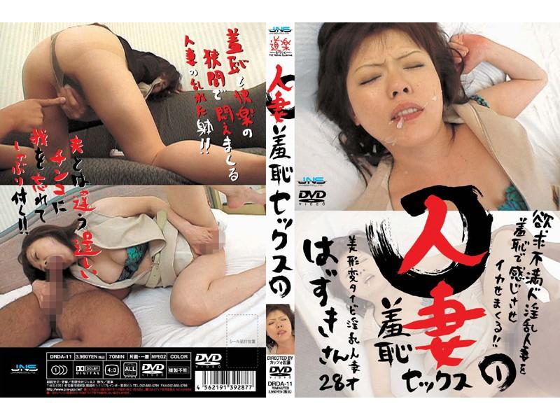 DRDA-11 人妻羞恥セックス 1
