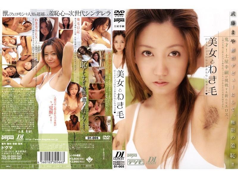 D1-005 D-1005 美女とわき毛 ビーストフェロモンまきちらしちゃうぞ
