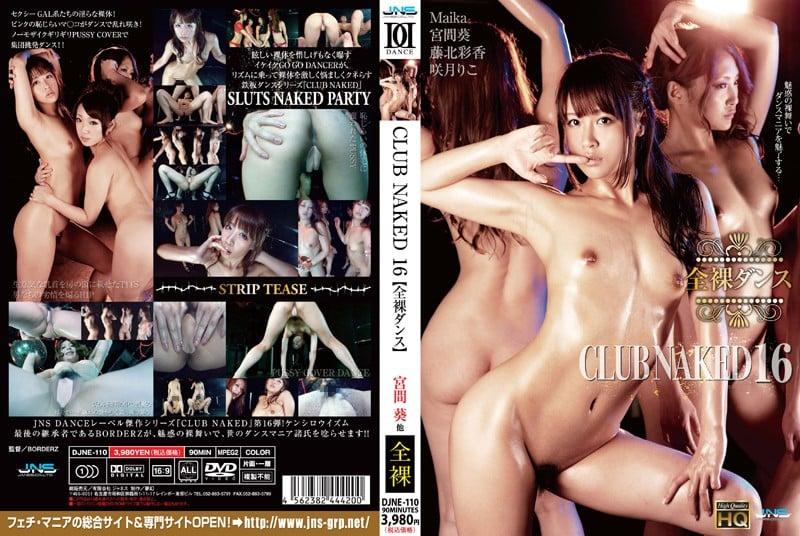 DJNE-110 CLUB NAKED 16 【全裸ダンス】