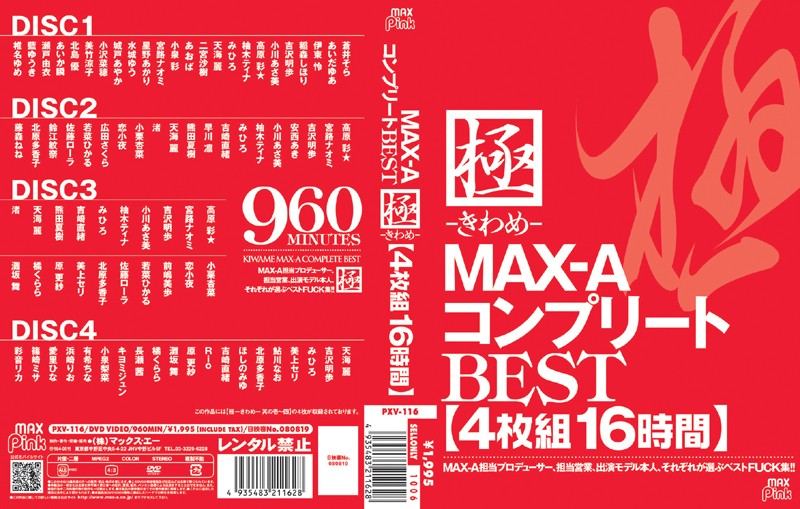 PXV-116 極-きわめ- MAX-AコンプリートBEST 【4枚組16時間】
