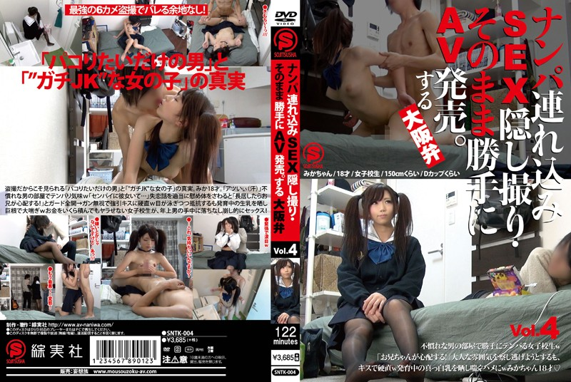 SNTK-004 ナンパ連れ込みSEX隠し撮り・そのまま勝手にAV発売。する大阪弁 Vol.4
