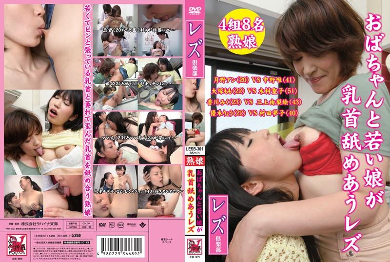 LESB-301 おばちゃんと若い娘が乳首舐めあうレズ