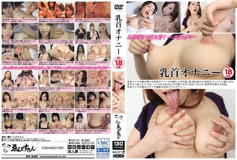 EVIS-127 乳首オナニー