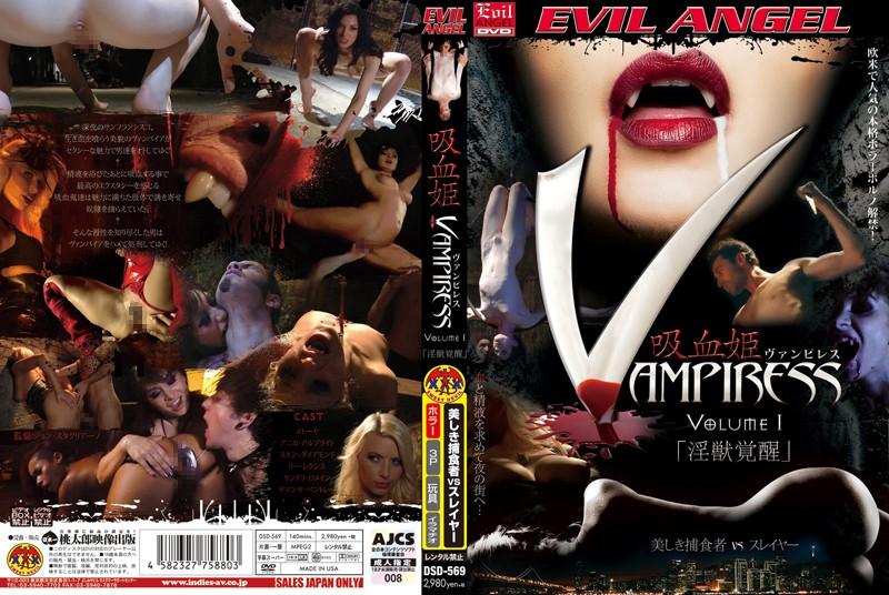 DSD-569 吸血姫 Vampiress VOLUME 1「淫獣覚醒」~美しき捕食者VSスレイヤー~
