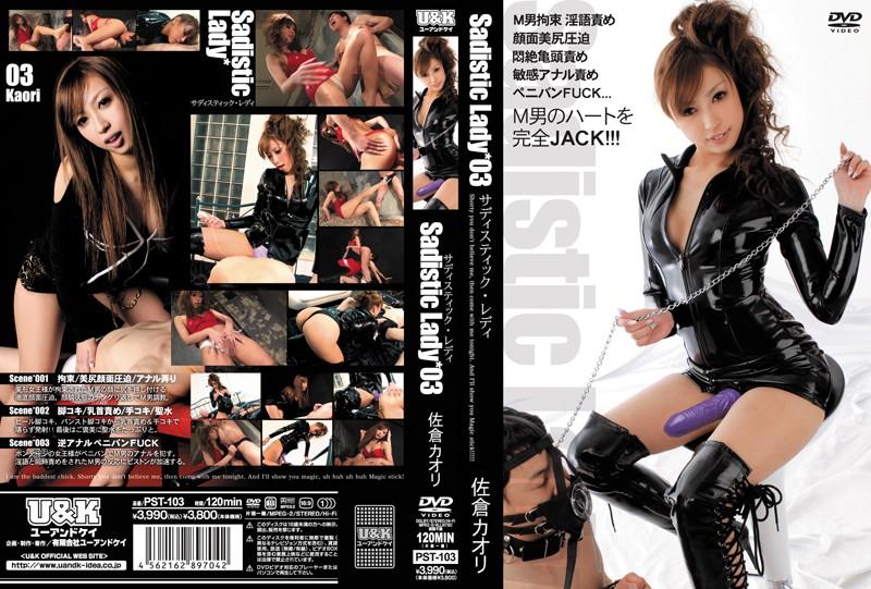 PST-103 Sadistic Lady 03 佐倉カオリ