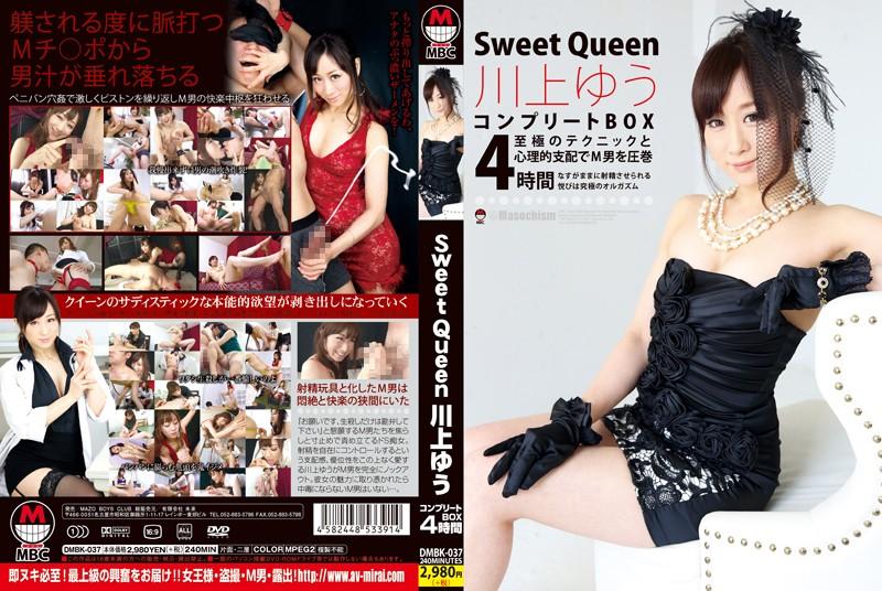 DMBK-037 Sweet Queen 川上ゆう コンプリートBOX 4時間