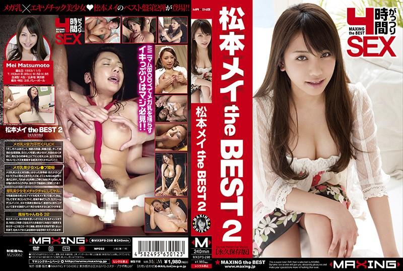 MXSPS-298 松本メイ the BEST 2