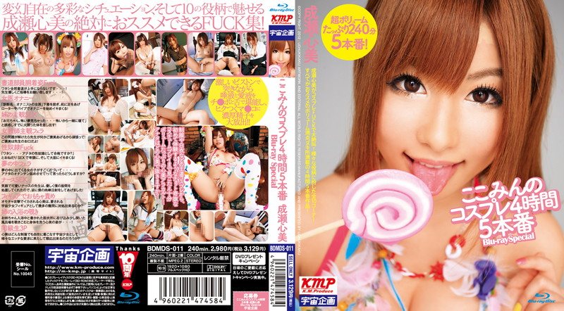 BDMDS-011 ここみんのコスプレ4時間5本番 成瀬心美 Blu-ray Special(ブルーレイディスク)