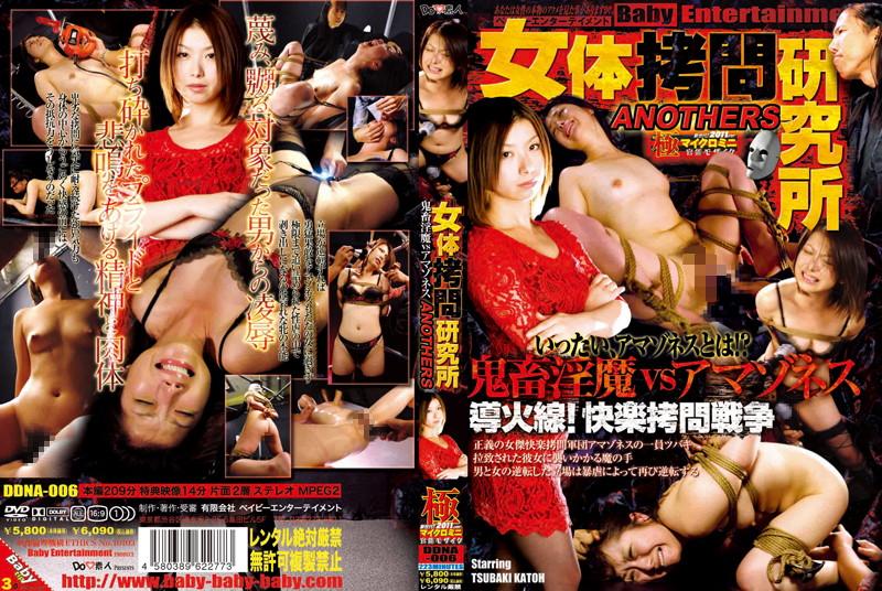 DDNA-006 女体拷問研究所 ANOTHERS 鬼畜淫魔vsアマゾネス