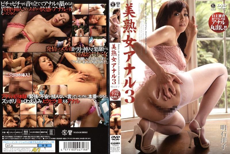MDHD-05 美熟女アナル 3 明石洋子