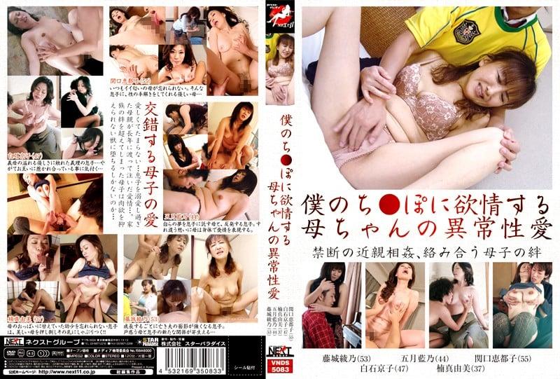 VNDS-5083 僕のち●ぽに欲情する母ちゃんの異常性愛