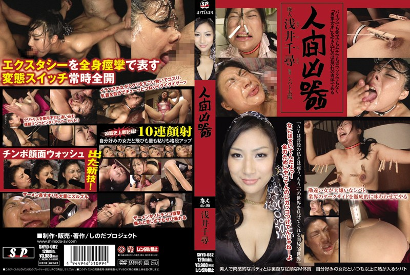 SNYD-082 人間凶器 廃人file.06 浅井千尋