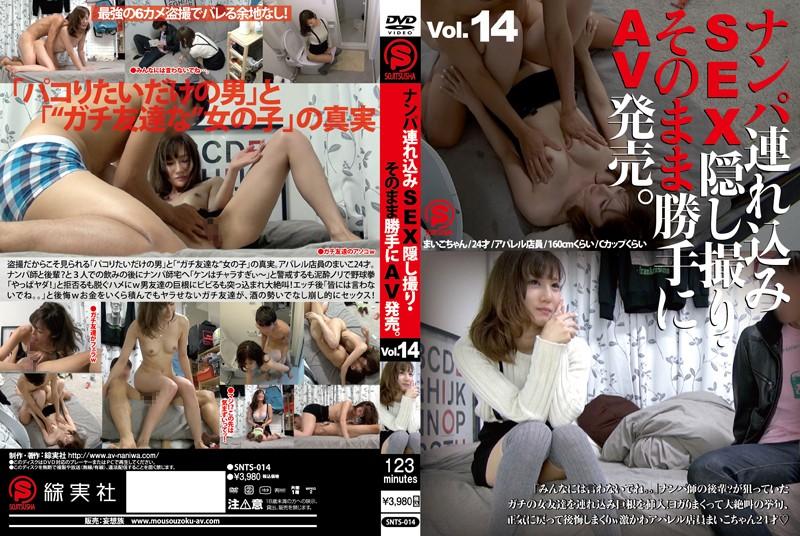 SNTS-014 ナンパ連れ込みSEX隠し撮り・そのまま勝手にAV発売。Vol.14