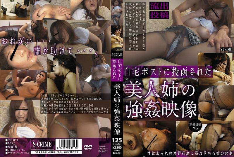 SCR-091 自宅ポストに投函された美人姉の強姦映像 SCR-091
