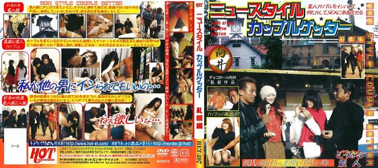 HET-297 ニュースタイルカップルゲッター 札幌編