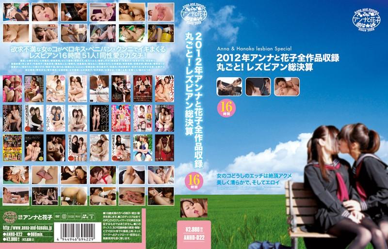 ANHD-022 2012年アンナと花子全作品収録 丸ごと!レズビアン総決算 16時間