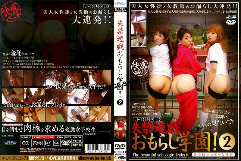 DJNH-13 失禁遊戯おもらし学園! 2